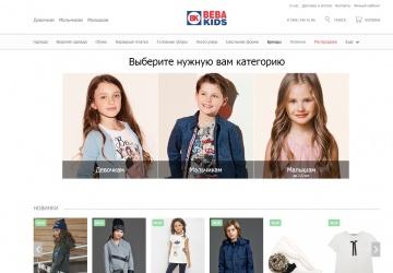 Распродажа детской одежды на Bebakids