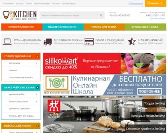 НОВОГОДНЯЯ РАСПРОДАЖА УЖЕ НАЧАЛАСЬ! @ Best Kitchen