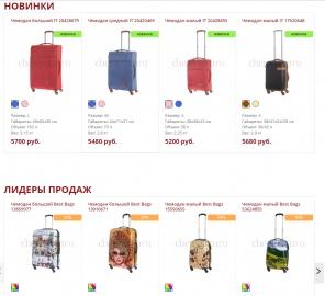 Большой выбор чемоданов на колесах по распродаже со скидками