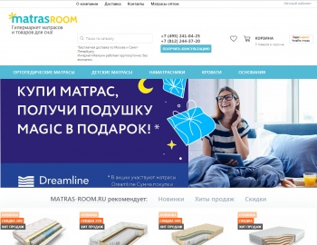 Matras Room Кэшбэк