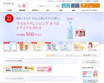 プレミアム ビューティ セレクション 特別先行販売、5900円(13453円相当)|FANCL