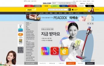 이마트인터넷쇼핑몰 캐시백