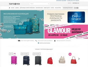 Зимний SALE @ Samsonite