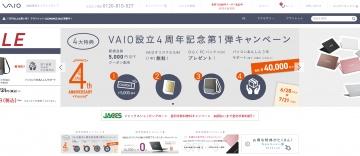 最新型のVAIOが 期間限定レンタル10,000円~|VAIO