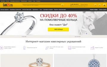Свадебный сезон на Gold24.ru