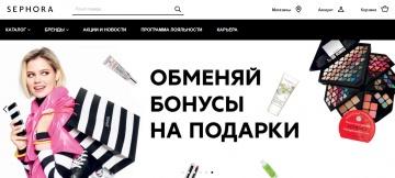 ЛЮБИМЫЕ ТОВАРЫ ПО ЛУЧШИМ ЦЕНАМ @ Sephora