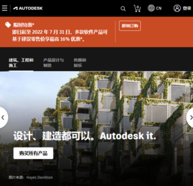 Autodesk China Cashback
