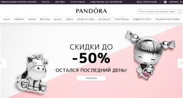 Pandora RU Кэшбэк