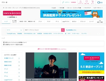 HMV ONLINE/エルパカBOOKS Cashback