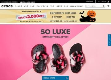 Crocs Japan冬のセール、最大50%off