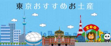 訳ありSALE、最大70%off世界各国・日本全国のお土産|Gift Land