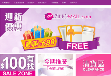 ZINOMALL | 邦邦堂 現金回饋