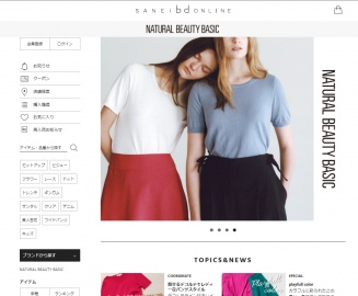 Natural Beauty Basic*、FREE'S MART 予約キャンペーン実施中 | SANEI bd ONLINE