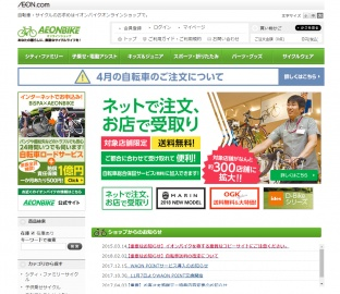 AEON Bike Cashback