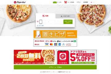 ピザハット×映画『ヴェノム』 最大¥1,700割引!オリジナル ヴェノムグッズが当たる!