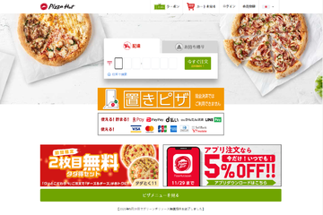 Pizza Hut JP キャッシュバック